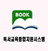 독서 교육 종합 지원 시스템